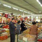 Ginseng Center Seoul