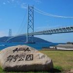 Maiko Marine Promenade -